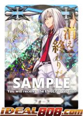 ▽ Imaginary Gift Marker [Force] Kouji Ibuki - V-GM/0089EN - VDR (Vilest Delete Rare) [V-BT04]