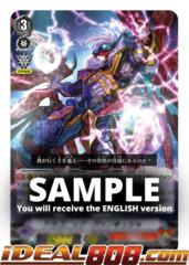 Dragonic Vanquisher - V-EB12/002EN - VR