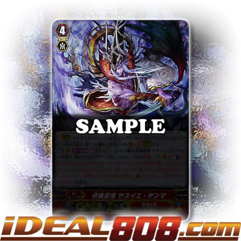 Ambush Demon Stealth Rogue, Yasuie Tenma - G-TCB02/S01EN - SP