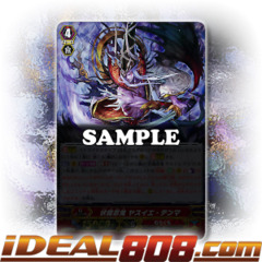 Ambush Demon Stealth Rogue, Yasuie Tenma - G-TCB02/S01EN - SP