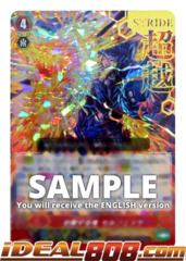 Dragprincipal, Morfessa - V-SS01/010EN - RRR (Gold Hot Stamp)