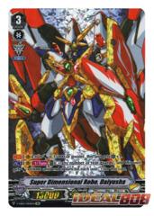 Super Dimensional Robo, Daiyusha - V-EB02/OR01EN - OR (Origin Rare)