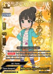 Ninja Idol, Ayame Hamaguchi [S-UB-C03/IR057EN IR (Idol Rare)] English