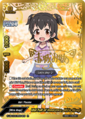 Idol Full of Innocence, Miria Akagi [S-UB-C03/IR004EN IR (Idol Rare)] English