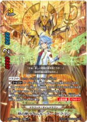 Deity of Eon, Time Ruler Dragon [S-BT07/SP01EN SP (GOLD FOIL)] English