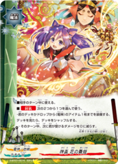 Kagura, Blossom Dancer [S-BT07/0014EN RR (FOIL)] English