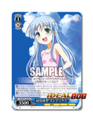 [ID/W13-121 PR] 幼児体型 インデックス (Index, Childlike) Japanese Promo