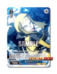 [ID/W13-123 PR] 前方のヴェント (Vento in the Front) Japanese Promo