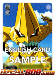 King Kittan [GL/S52-E007S SR (FOIL)] English