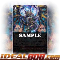 Interdimensional Dragon, Bind Time Dragon - G-BT07/S07EN - SP