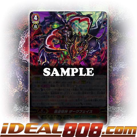 Merciless Mutant Deity, Darkface - G-TCB02/S03EN - SP