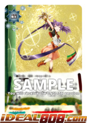 Kagura, Electrodeity Welcome [S-UB02/0024EN R (FOIL)] English