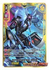 Dueling Dragon King, ZANGEKI - V-BT04/VDR02EN - VDR (Vilest Delete Rare)
