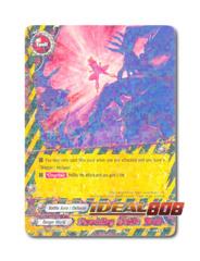 Shredding Battle Wall - H-EB01/0018 - R