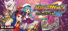 BFE-S-UB05 Buddy Again Vol.2 ~Super Buddy War EX~ (English) FC-Buddyfight Ace Booster Pack [7 Cards] * PRE-ORDER Ships May.29