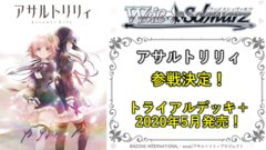 Assault Lily | アサルトリリィ (Japanese) Weiss Schwarz Trial Deck+ (Plus) * ETA May.2020