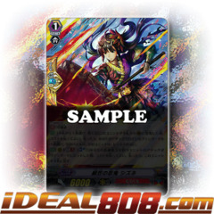 Stealth Rogue of the Silk Umbrella, Shizune - G-TCB02/S08EN - SP