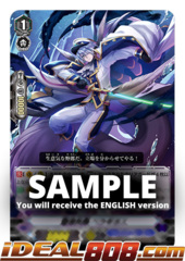 Blue Wave Soldier Senior, Beragios - V-BT11/Re:01EN - Re (Special Reprint)