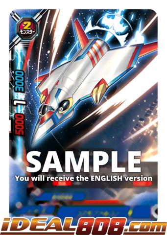 Cosmo Falcon No.1 [S-UB01/0042EN U (Regular)] English