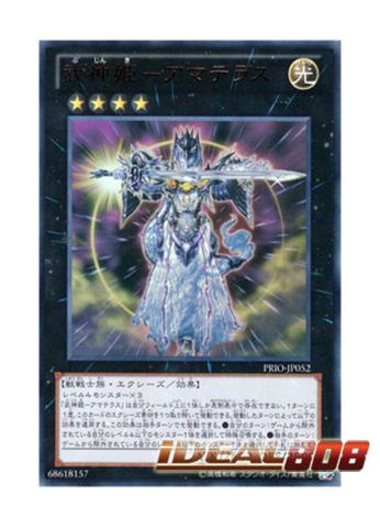 YUGIOH x 1 Bujinki Amaterasu Ultimate Rare PRIO-JP052 JAPANESE Japanese Mint
