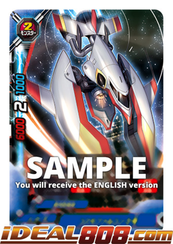 Cosmo Falcon No.3 [S-UB01/0040EN U (Regular)] English
