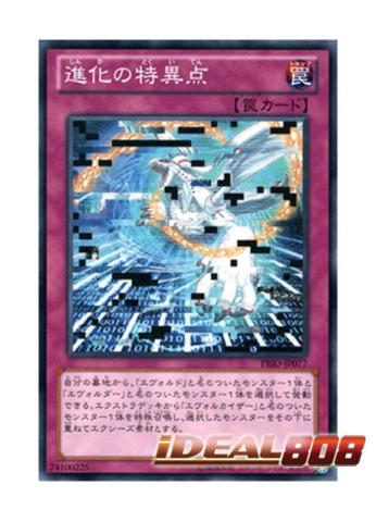 YUGIOH x 1 Bujinki Amaterasu PRIO-JP052 JAPANESE Japanese Mint Ultimate Rare