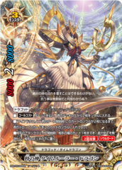 Deity of Eon, Time Ruler Dragon [S-BT07/0066EN Secret (FOIL)] English