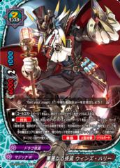 Grand Phantom Thief, Winds Harry [S-BT07/0001EN RRR (FOIL)] English