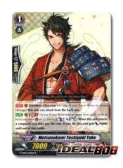 Mutsunokami Yoshiyuki Toku - G-TB02/025EN - R
