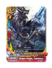 Dragon Knight, Tadakatsu [H-BT01/0073EN C] English Common