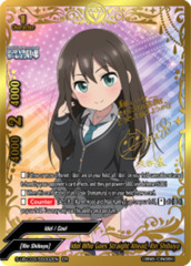 Idol Who Goes Straight Ahead, Rin Shibuya [S-UB-C03/SS002EN ER (Extra Rare)] English
