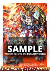 Apical Fifth Omni Dragon Lord, Mugen Drum [S-UB05/BR01EN BR (Metallic FOIL)] English