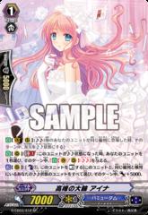 Garland Blossom, Ayna - G-CB03/S12EN - SP