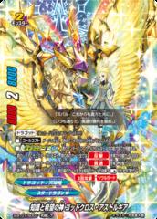 Deity of Knowledge and Hope, Godcross Astrologia [S-BT07/SP03EN SP (GOLD FOIL)] English