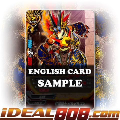 Crimson Battler, Bal Dragon [X-BT01A-CP01/0005EN RRR (FOIL)] English