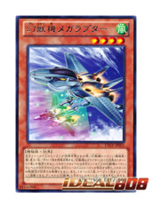 Phantom Beast Plane Mega-Raptor - Rare - LTGY-JP021