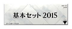 Magic 2015 Core (M15) Booster Box *Japanese