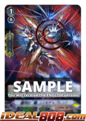 Wheel of the Galaxy, Cosmo Chaplet - V-TD07/008EN (FOIL)