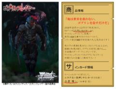 Goblin Slayer   ゴブリンスレイヤー (Japanese) Weiss Schwarz Trial Deck+ (Plus) * ETA Mar.29, 2019