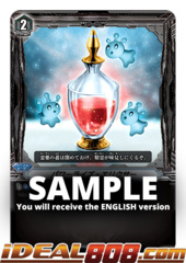 Power Rise Elixir - V-TD11/016EN (FOIL)