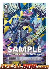 Blue Storm Supreme Dragon, Glory Maelstrom - V-EB08/SV03EN - SVR (Gold Hot Stamp)