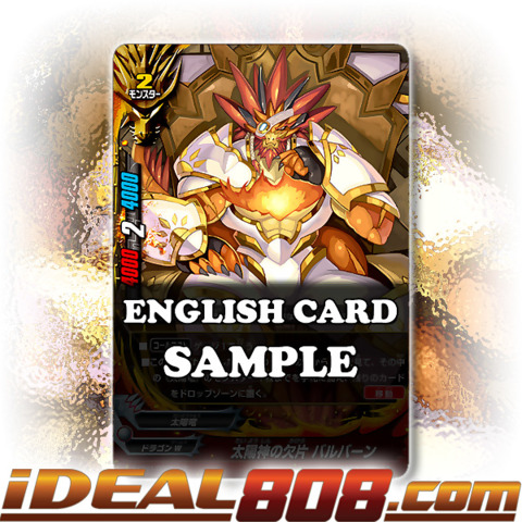 Sun Deity' Fragment, Bal Burn [X-BT01A-CP01/0028EN R (FOIL)] English