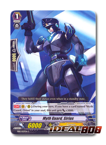 Myth Guard, Sirius - EB12/027EN - C