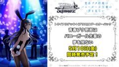 Rascal Does Not Dream of Bunny Girl Senpai   青春ブタ野郎はバニーガール先輩の夢を見ない (Japanese) Weiss Schwarz Trial Deck+ (Plus) *ETA May.10, 2019