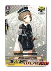 Maeda Toushirou Toku - G-TB02/043EN - C