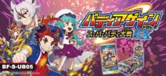 BFE-S-UB05 Buddy Again Vol.2 ~Super Buddy War EX~ (English) FC-Buddyfight Ace Booster Box [10 Packs] * DELAYED