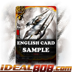 Convertible Dragon Lance, Gearzlance [X-BT01A-CP01/0068EN C (FOIL)] English
