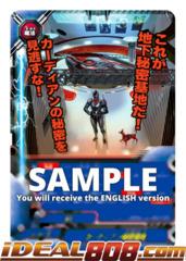 Caardian Secret Base [S-UB01/0056EN U (FOIL)] English