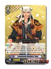 Yamabushi Kunihiro Toku - G-TB02/030EN - C
