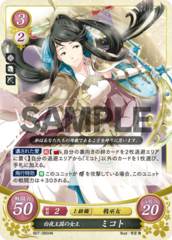 Mikoto: Queen of the Kingdom of Hoshido B07-095HN